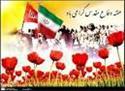 آغاز هفته دفاع مقدس بر ملت غیور ایران مبارک